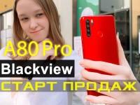 Blackview A80 Pro - старт продаж за $79.99!