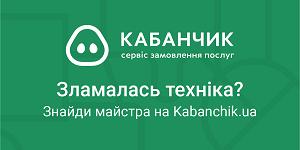 Ремонт техники в Киеве на Кабанчик.ua